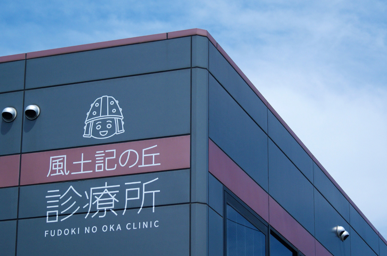 風土記の丘 診療所